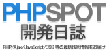 phpspot